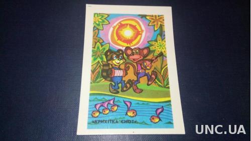 Календарик КРИХІТКА ЄНОТ (1987)