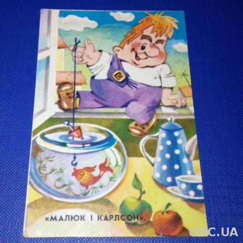 Календарик МАЛЮК і КАРЛСОН (1987)