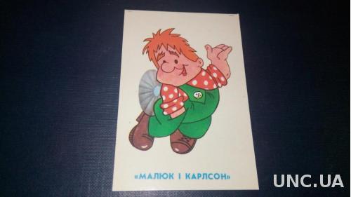 Календарик МАЛЮК і КАРЛСОН (1989)
