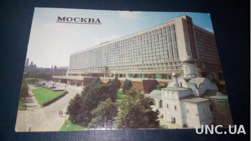 Календарик МОСКВА (1989)