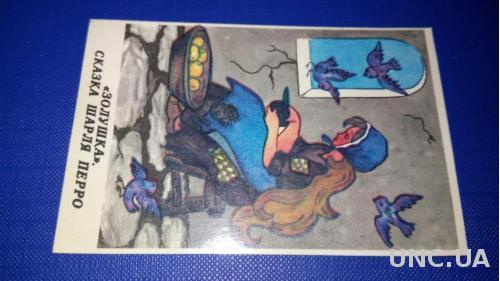 Календарик ЗОЛУШКА (1989)