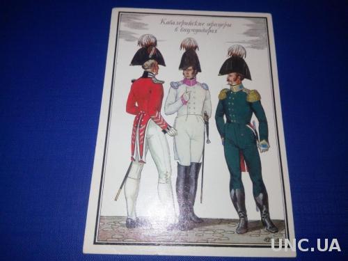 Кавалерийские офицеры (Русская армия 1812 года)