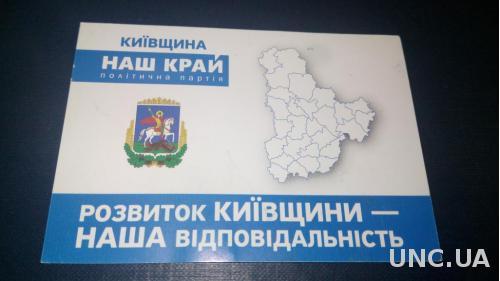 Київщина НАШ КРАЙ (2016)