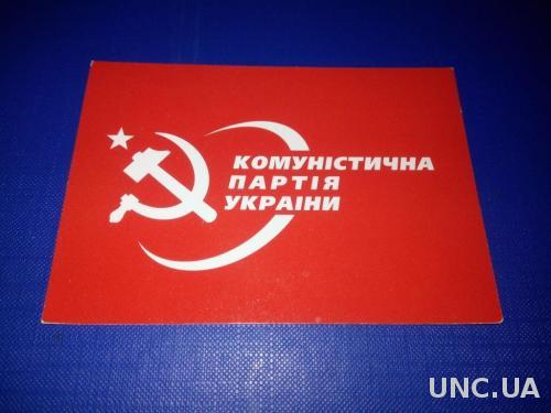 Комуністична партія України (2008)