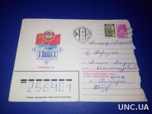 Конверт 60-летие образования СССР - УКРАИНСКАЯ ССР (1982)
