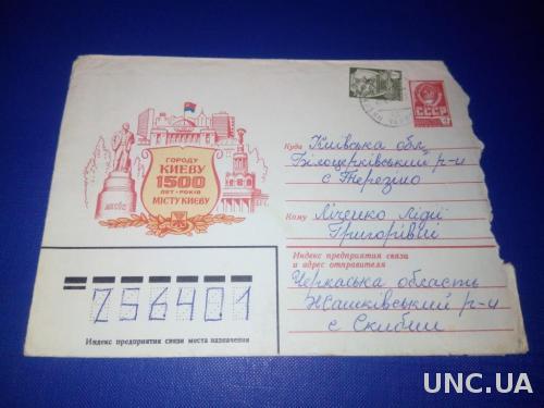 КОНВЕРТ ГОРОДУ КИЕВУ 1500 лет (1982)