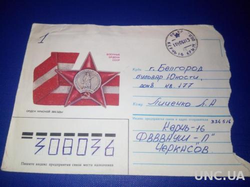 КОНВЕРТ ОРДЕН КРАСНОЙ ЗВЕЗДЫ (1987)