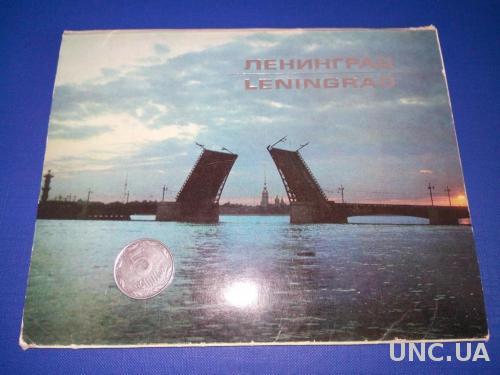 ЛЕНИНГРАД - LENINGRAD  (комплект - 12 открыток)