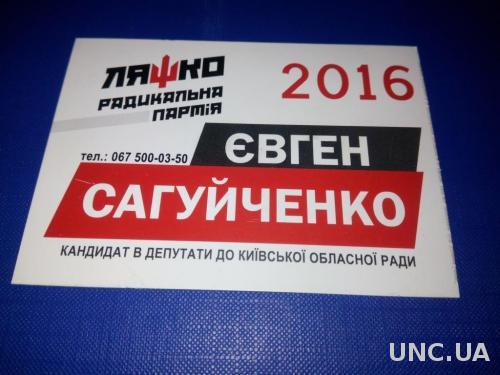 ЛЯШКО. Радикальна партія (2016)