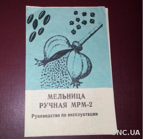МЕЛЬНИЦА РУЧНАЯ МРМ-2 (руководство по эксплуатации)