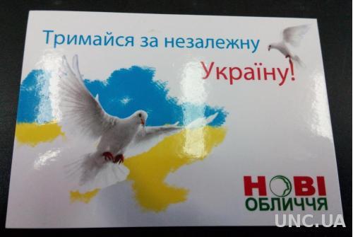 НОВІ ОБЛИЧЧЯ Тримайся за незалежну Україну! (2016)