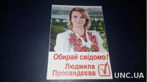 ОБИРАЙ СВІДОМО! Людмила Просандєєва (2014)