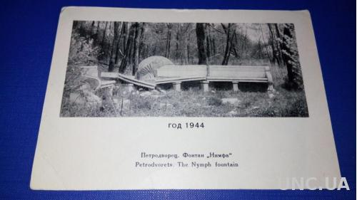 "Петродворец. Фонтан ""Нимфа"" (1944)"