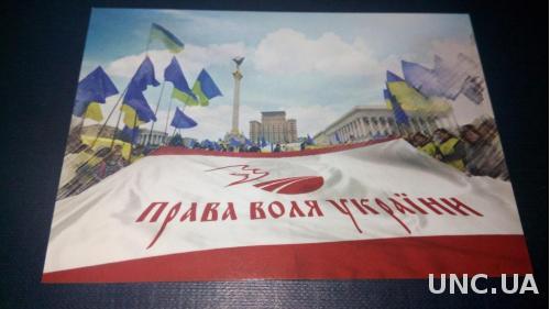 Права Воля України (2014)