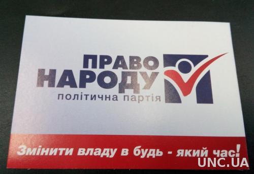 ПРАВО НАРОДУ (Політична партія)