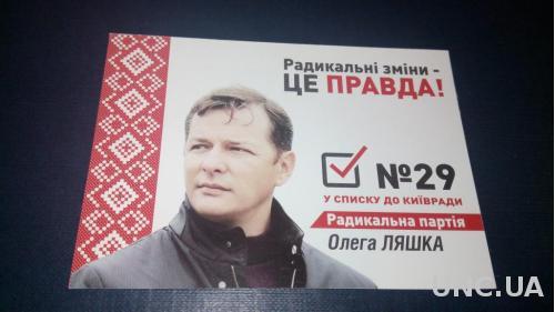 Радикальна партія ОЛЕГА ЛЯШКА (2014)