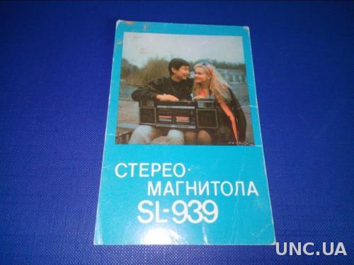 Реклама СССР Стерео-магнитола SL-939 (1992)