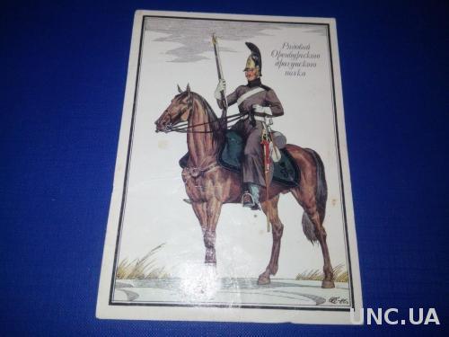 Рядовой Оренбургского драгунского полка (Русская армия 1812 года)