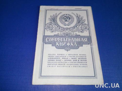 Сберегательная книжка СССР