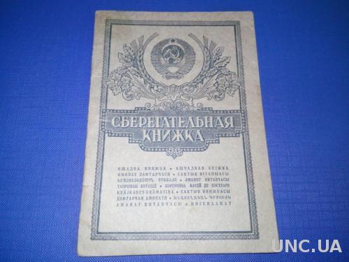 Сберегательная книжка (СССР)