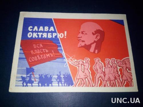 СЛАВА ОКТЯБРЮ! Ленин
