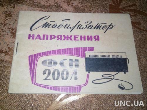 Стабилизатор напряжения ФСН 200А (руководство по эксплуатации)