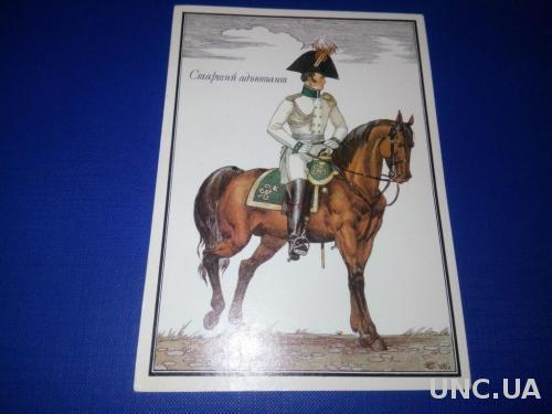 Старший адъютант (Русская армия 1812 года)