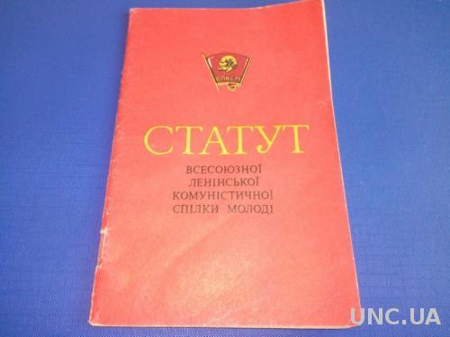 СТАТУТ Всесоюзної Ленінської Комуністичної Спілки Молоді (ВЛКСМ)