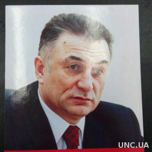 Степан Гавриш (2006)