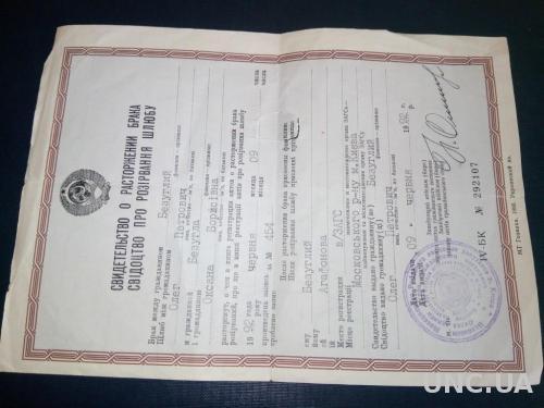 Свидетельство о расторжении брака (СССР)