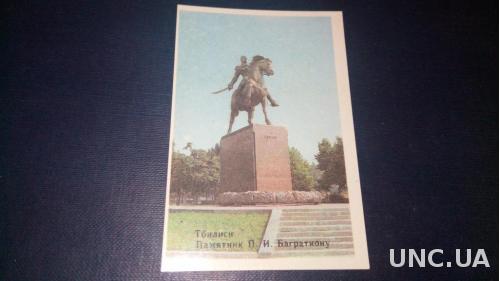 Тбилиси. Памятник П.И. Багратиону (1988)