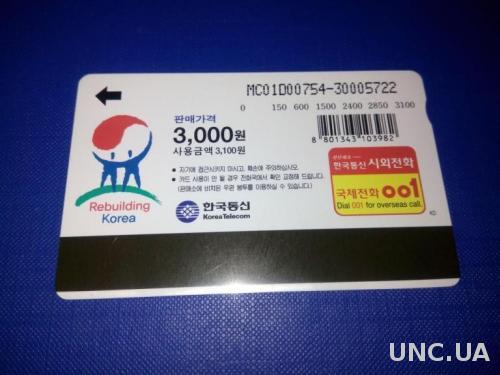 Телефонная карточка из Кореи