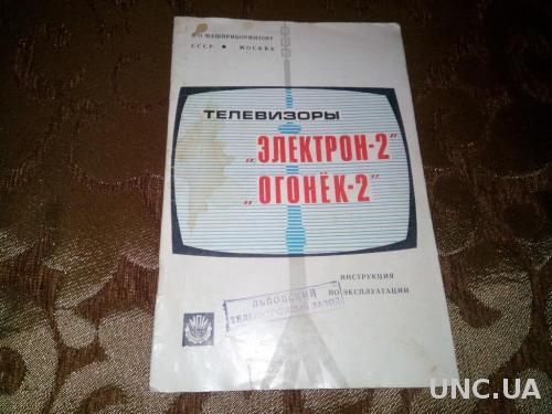 Телевизоры ЭЛЕКТРОН-2, ОГОНЁК-2 (руководство по эксплуатации)