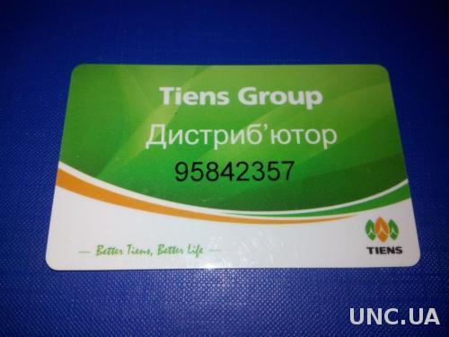 Tiens Group (карточка)