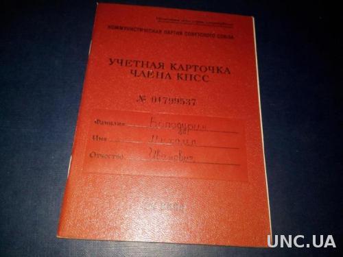 Учетная карточка члена КПСС (1973)