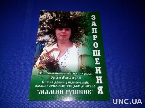 Україна для кожного - МАМИН РУШНИК