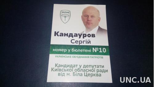 УКРОП Кандауров Сергій (2016)