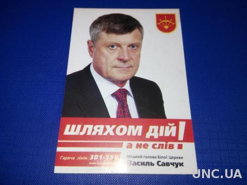 Василь Савчук ШЛЯХОМ ДІЙ, А НЕ СЛІВ! (2011)