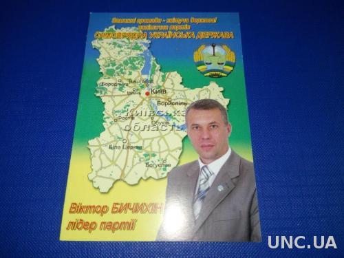 Віктор Бичихін Заможні громади - квітуча держава! (2011)