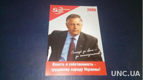 Власть и собственность - трудовому народу Украины! (2006)