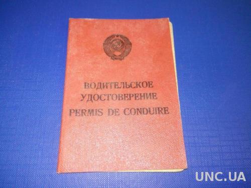 Водительское удостоверение (СССР)