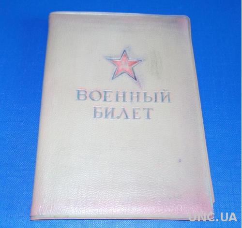 Военный билет СССР (обложка)