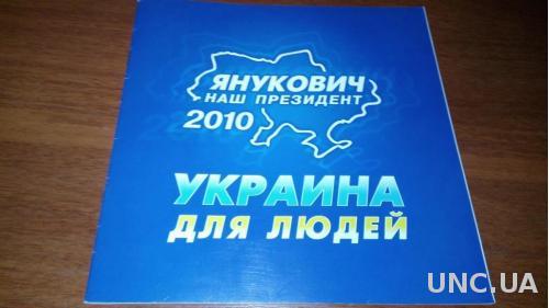 ЯНУКОВИЧ НАШ ПРЕЗИДЕНТ Украина для людей