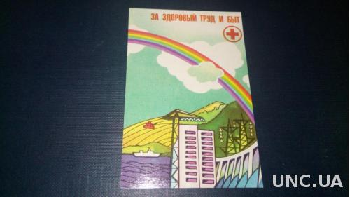 ЗА ЗДОРОВЫЙ ТРУД И БЫТ Общество красного креста УССР (1989)