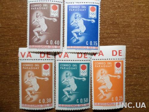 Парагвай олимпиада КЦ-0,5м 1964