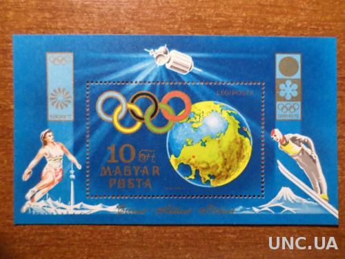 Венгрия олимпиада 1972 КЦ=14м