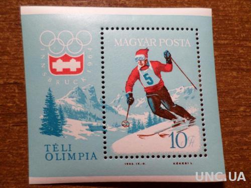 Венгрия зимняя олимпиада КЦ-7.5евро 1964