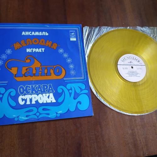 LP Ансамбль Мелодия танго цветной винил