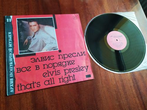 LP Элвис Пресли Всё в порядке Elvis Presley That's All Right Рига