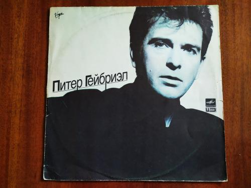 LP Peter Gabriel Питер Гейбриэл